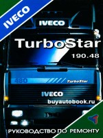Руководство по ремонту и эксплуатации Iveco TurboStar 190-48. Модели оборудованные дизельными двигателями