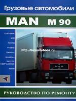 Руководство по ремонту сцепления, КПП, мостов, рулевого управления, тормозной системы, подвесок, электрооборудования и кузова устанавливающихся на автомобили MAN M90. Модели оборудованные дизельными двигателями