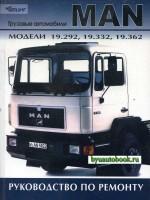 Руководство по ремонту MAN 19. Модели оборудованные дизельными двигателями