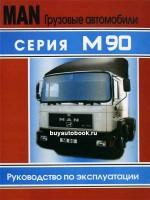 Руководство по эксплуатации MAN 90. Модели оборудованные дизельными двигателями