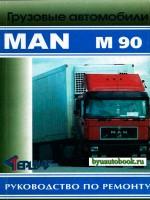 Руководство по ремонту MAN 90. Модели оборудованные дизельными двигателями