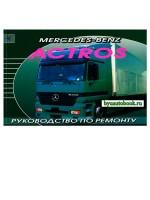 Руководство по ремонту Mercedes Actros. Модели оборудованные дизельными двигателями