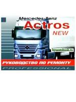 Руководство по ремонту Mercedes Actros. Модели с 2003 года выпуска, оборудованные дизельными двигателями
