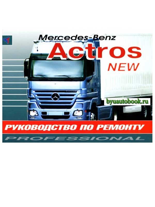 Руководство По Ремонту Mercedes 608
