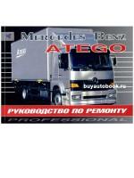 Руководство по ремонту и эксплуатации Mercedes Atego. Модели с 1998 года выпуска, оборудованные бензиновыми и дизельными двигателями
