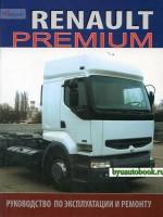Руководство по ремонту, инструкция по эксплуатации Renault Premium. Модели оборудованные дизельными двигателями.