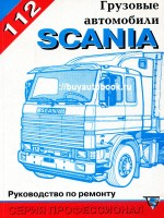 Руководство по ремонту и эксплуатации Scania 112 с 1981 года выпуска. Модели оборудованные дизельными двигателями