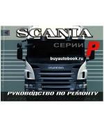 Руководство по ремонту Scania Р. Модели, оборудованные дизельными двигателями