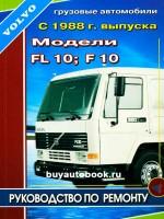Руководство по ремонту Volvo FL10 / F10. Модели с 1988 года выпуска, оборудованные дизельными двигателями