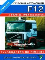 Руководство по ремонту Volvo F12. Модели с 1979 по 1987 год выпуска, оборудованные дизельными двигателями