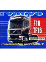 Руководство по ремонту, инструкция по эксплуатации Volvo F16 / TF16. Модели с 1988 года выпуска, оборудованные дизельными двигателями