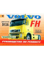 Руководство по ремонту, инструкция по эксплуатации Volvo FH. Модели с 2005 года выпуска, оборудованные дизельными двигателями