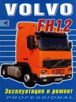 Руководство по ремонту, инструкция по эксплуатации Volvo FH12. Модели с 1993 года выпуска, оборудованные дизельными двигателями