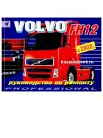 Руководство по ремонту Volvo FH12. Модели с 2002 года выпуска, оборудованные дизельными двигателями