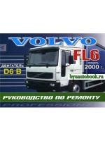 Руководство по ремонту Volvo FL6. Модели с 2000 года выпуска, оборудованные дизельными двигателями