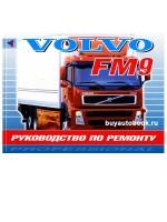 Руководство по ремонту Volvo FM9. Модели, оборудованные дизельными двигателями