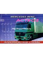 Схемы электрооборудования Mercedes Actros. Модели с 1996 года выпуска