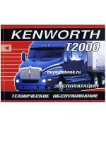 Инструкция по эксплуатации и техническому обслуживанию Kenwort T2000. Модели, оборудованные дизельными двигателями