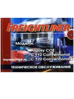 Руководство по техническому обслуживанию Freightliner Argosy СOE / C112 / C120 Conventional. Модели оборудованные дизельными двигателями