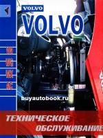 Техническое обслуживание Volvo VN / WG / WX / AC. Модели, оборудованные дизельными двигателями