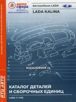 Каталог деталей и сборочных единиц ВАЗ Калина. Модели, оборудованные бензиновыми двигателями