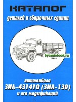 Каталог деталей и сборочных единиц Зил 431410 (Зил 130) и его модификации