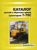 Каталог деталей трактора Т-70С. Модели, оборудованные дизельными двигателями
