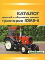 Каталог деталей и сборочных единиц тракторов ЮМЗ-6КЛ / ЮМЗ-6КМ. Модели, оборудованные дизельными двигателями
