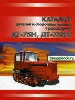 Каталог деталей и сборочных единиц Трактор ДТ-75Н, ДТ-75НБ. Модели, оборудованные дизельными двигателями.