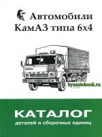 Каталог деталей и сборочных единиц КамАЗ 5320 / 54112. Модели, оборудованные дизельными двигателями