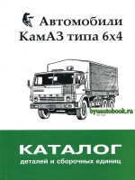 Каталог деталей и запчастей Камаз (6x4)