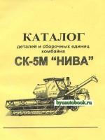 Каталог деталей и сборочных единиц Комбайн СК-5М Нива