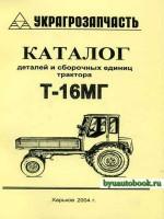 Каталог деталей и сборочных единиц тракторов Т-16МГ. Модели, оборудованные дизельными двигателями