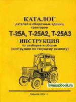 Руководство по ремонту и сборочных единиц тракторов Т-25А / Т-25А2 / Т-25А3. Модели, оборудованные дизельными двигателями