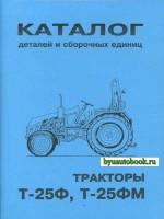 Каталог деталей и сборочных единиц тракторов Т-25Ф / Т-25ФМ. Модели, оборудованные дизельными двигателями
