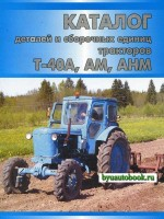 Каталог деталей и сборочных единиц тракторов Т-40М / Т-40АМ / Т-40АНМ. Модели, оборудованные дизельными двигателями