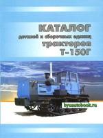 Каталог деталей Трактор Т-150 (гусеничный)