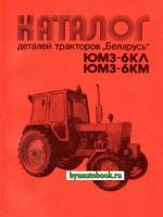 Каталог деталей трактора ЮМЗ-6КЛ / КМ