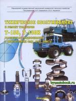 Руководство по ремонту, инструкция по эксплуатации трактора Т-150 / Т-150К. Модели, оборудованные дизельными двигателями