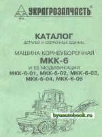 Инструцкия по эксплуатации и техническому обслуживанию корнеуборочной машины МКК-6 / МКК-6-01 / МКК-6-02 / МКК-6-03 / МКК-6-04 / МКК-6-05