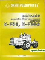 Каталог деталей и сборочных единиц Кировец К-701 / К-700А. Модели, оборудованные дизельными двигателями