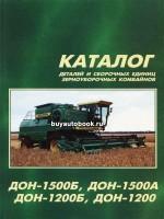 Каталог деталей и сборочных единиц зерноуборочных комбайнов ДОН 1200 / 1500