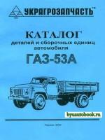 Каталог деталей и сборочных единиц  ГАЗ 53А. Модели с 1965 по 1983 год выпуска, оборудованные бензиновыми двигателями