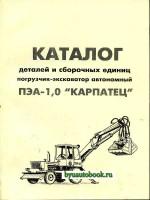 """Каталог деталей Погрузчик """"Карпатец"""" ПЭА-1,0"""