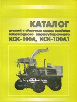 Каталог деталей и сборочных единиц самоходного кормоуборочного комбайна КСК 100A / КСК 100А1