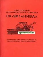 Руководство по ремонту cамоходного зерноуборочного комбайн СК-5М1 Нива