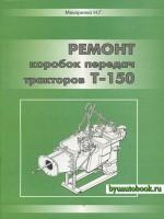 Руководство по ремонту коробок передач тракторов Т-150. Модели, оборудованные дизельными двигателями