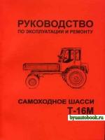 Руководство по ремонту Самоходное шасси Т-16М. Модели, оборудованные дизельными двигателями