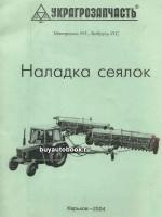 Инструкция по эксплуатации и наладка сеялок СШ-2540