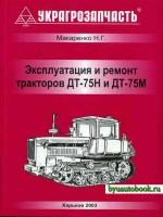 Руководство по ремонту трактора ДТ-75Н / ДТ-75М. Модели, оборудованные дизельными двигателями